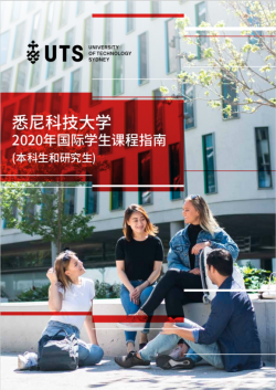 International Chinese course guide cover 2020